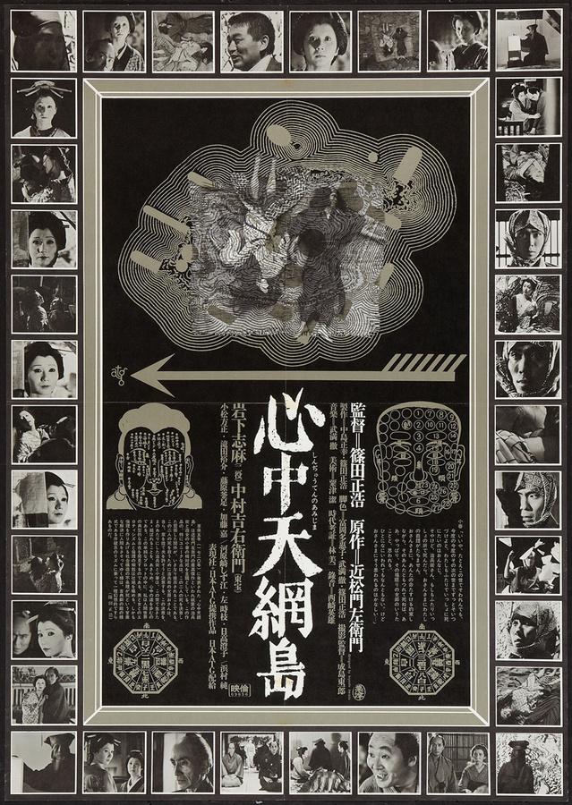 Kiyoshi Awazu — Double Suicide (1969)