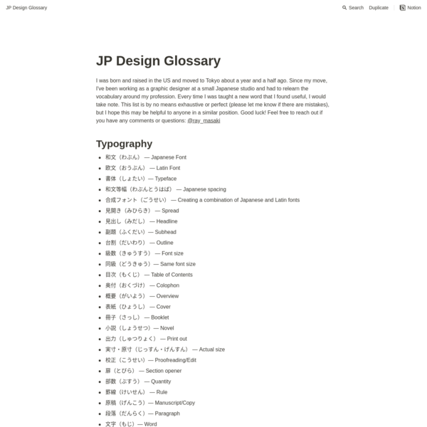 JP Design Glossary
