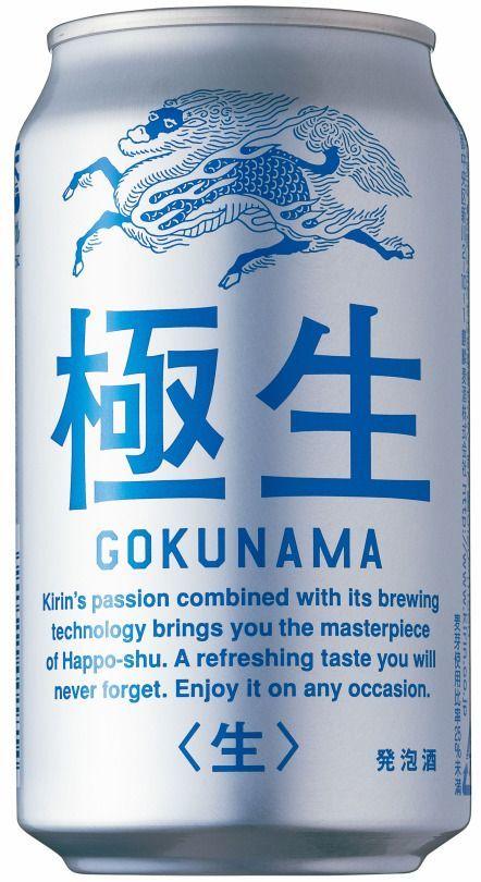 Gokunama - Kirin Beer