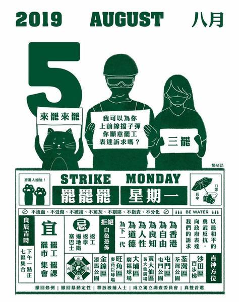 Hong Kong calendar protest poster