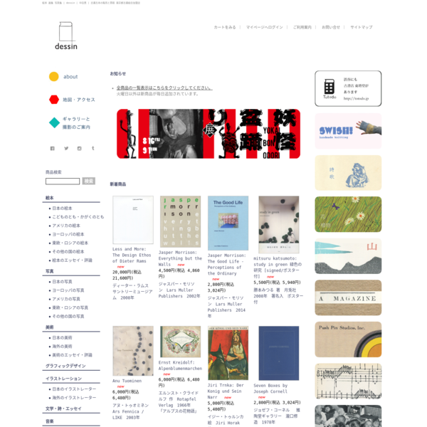 絵本 画集 写真集 | dessin | 中目黒 | 古書古本の販売と買取