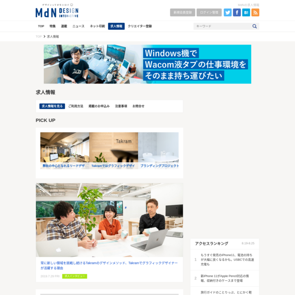 MdNの求人情報 - MdN Design Interactive