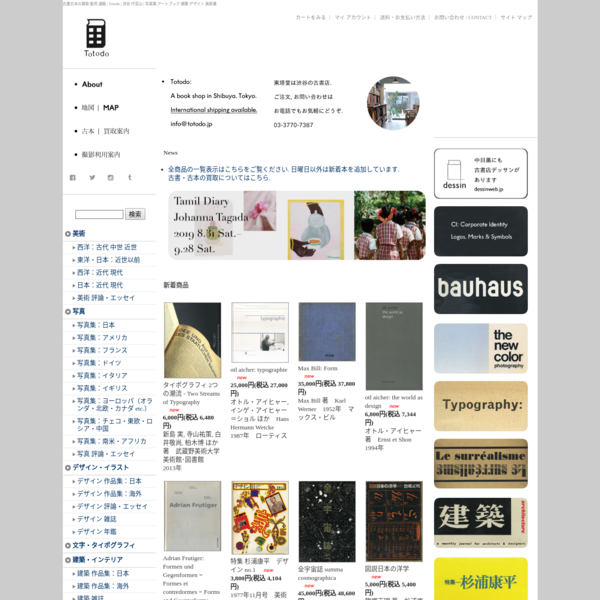 古書古本買取通販   Totodo   渋谷 代官山   写真集 アートブック 建築 デザイン 美術書