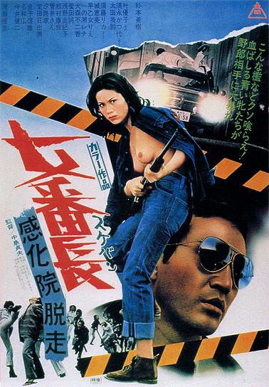 1973-5-24sukeban-5-girl-boss-escape-from-reform-sc.jpg