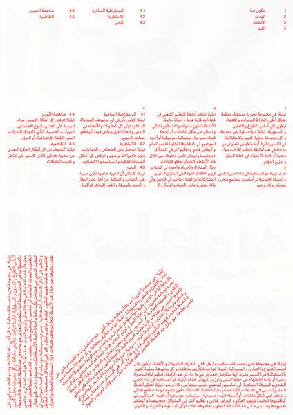 montasserdrissi-tilila-poster-2.jpg
