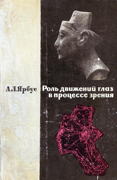 yarbus.pdf