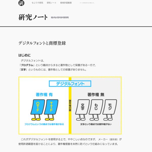 研究ノート   デジタルフォントと商標登録