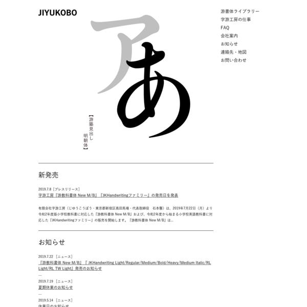 字游工房|JIYUKOBO