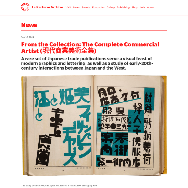From the Collection: The Complete Commercial Artist (現代商業美術全集)