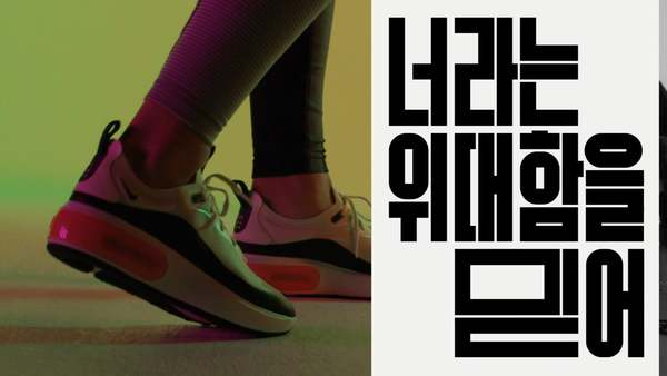 Chungha for Nike Korea By Jean-Yves Lemoigne