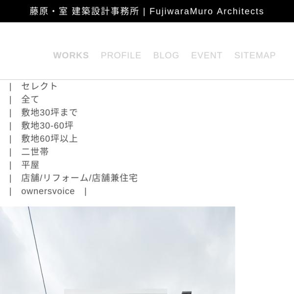大阪府 南田辺の家/藤原・室 建築設計事務所