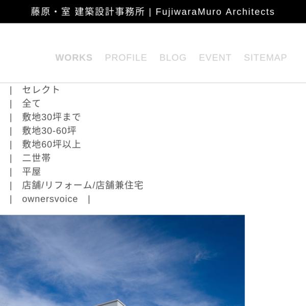 大阪府 箕面の家/藤原・室 建築設計事務所