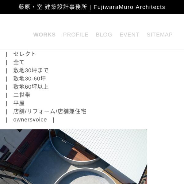 大阪府 此花の平屋/藤原・室 建築設計事務所