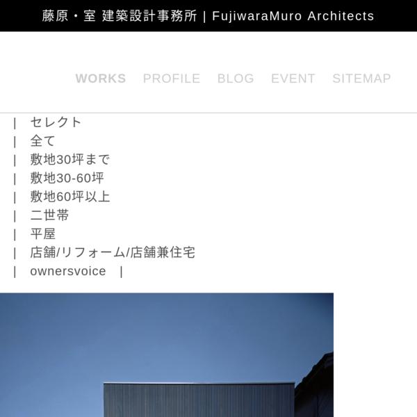 大阪府 豊中の家/藤原・室 建築設計事務所