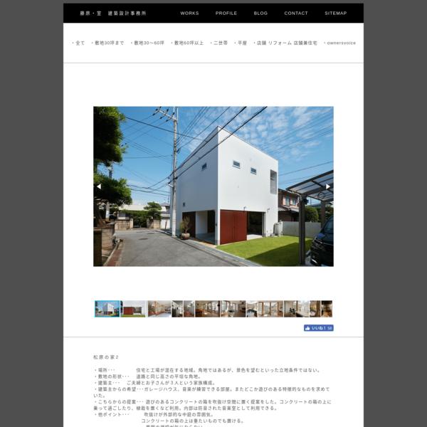 松原のガレージハウス/藤原・室 建築設計事務所
