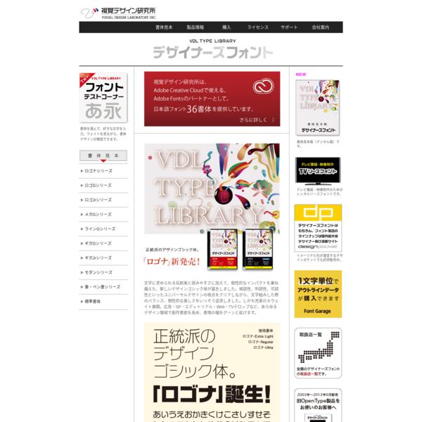 視覚デザイン研究所|デジタルフォント