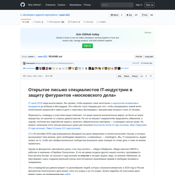 developers-against-repressions/case-212