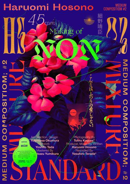 Haruomi Hosono Presents Making Of Non-Standard Music – Haruomi Hosono