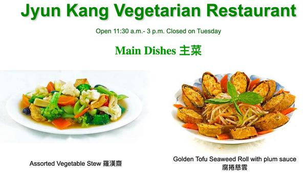 Jyun Kang Vegetarian Restaurant