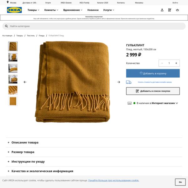 ГУЛЬКЛИНТ Плед - желтый - IKEA