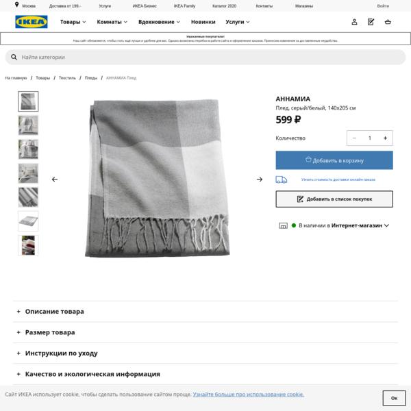 АННАМИА Плед - серый/белый - IKEA