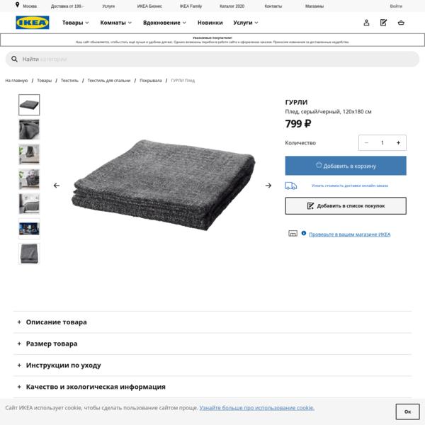 ГУРЛИ Плед - серый/черный - IKEA