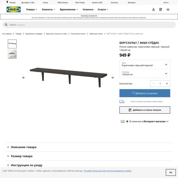 БЕРГСХУЛЬТ / ЭКБИ СТЁДИС Полка навесная - коричнево-чёрный, черный - IKEA