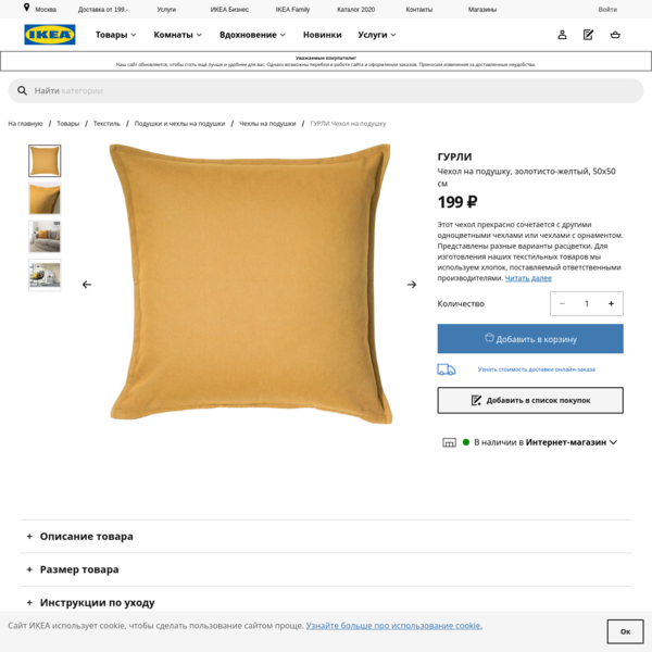 ГУРЛИ Чехол на подушку - золотисто-желтый - IKEA