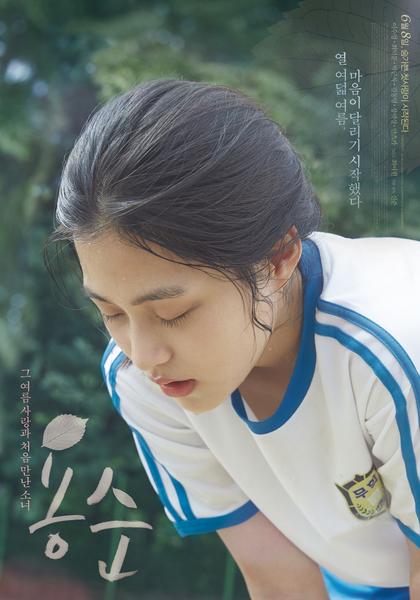 yongsoon_poster.jpg