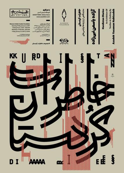 kurdistan-diaries-poster-732x1024_1200w.jpg