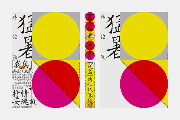 wang-zhi-hong-graphic-design-itsnicethat-8.jpg?1501496014