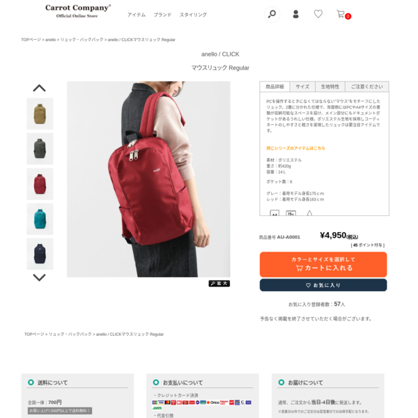 anello / CLICKマウスリュック Regular | Carrot Company Official Online Store