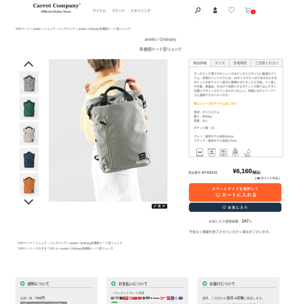 anello / Ordinary多機能トート型リュック | Carrot Company Official Online Store