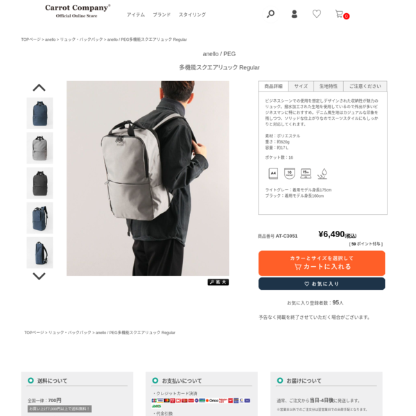 anello / PEG多機能スクエアリュック Regular | Carrot Company Official Online Store