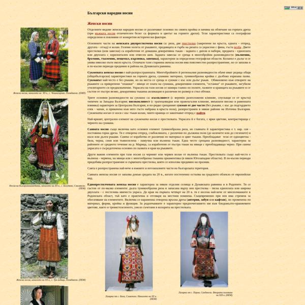 Български народни носии - Женски носии