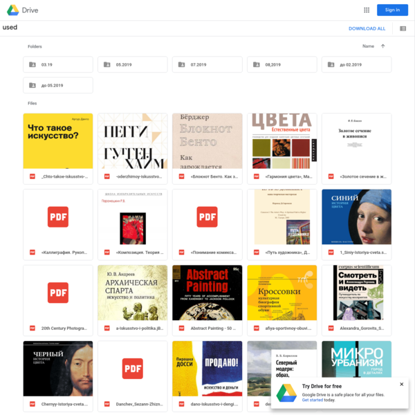 used– Google Диск