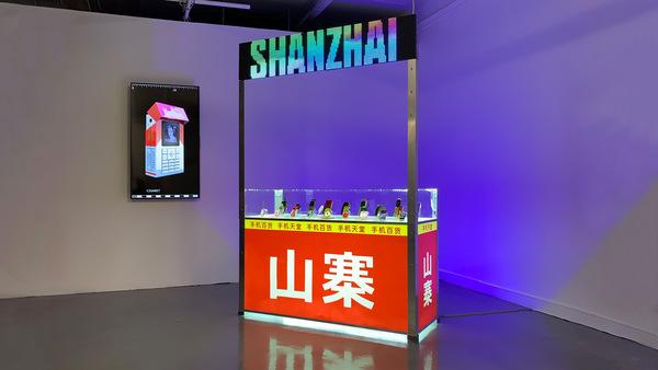 Shanzhai Archeology - DISNOVATION.ORG, 2019