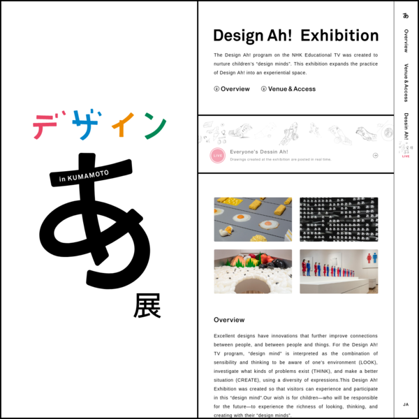 Design Ah! Exhibition