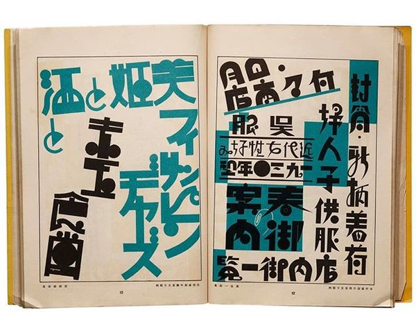 Takashima Ichirō, advertising lettering from The Complete Commerical Artist, Volume 15, 1929. Read more about The Complete C...