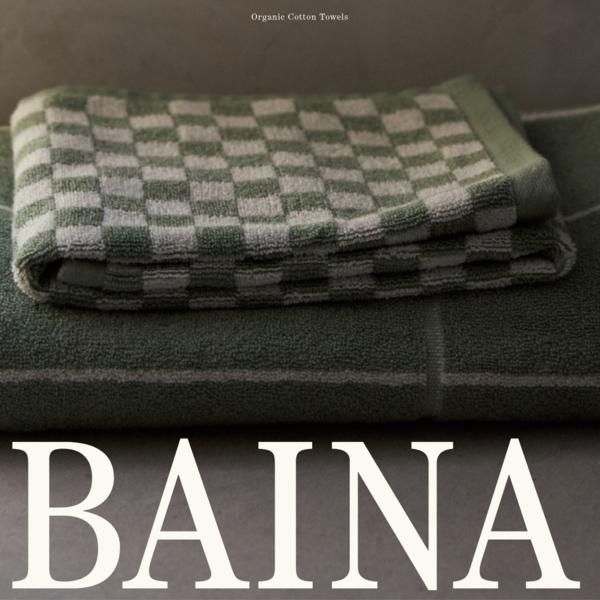Baina - Organic Cotton Towels