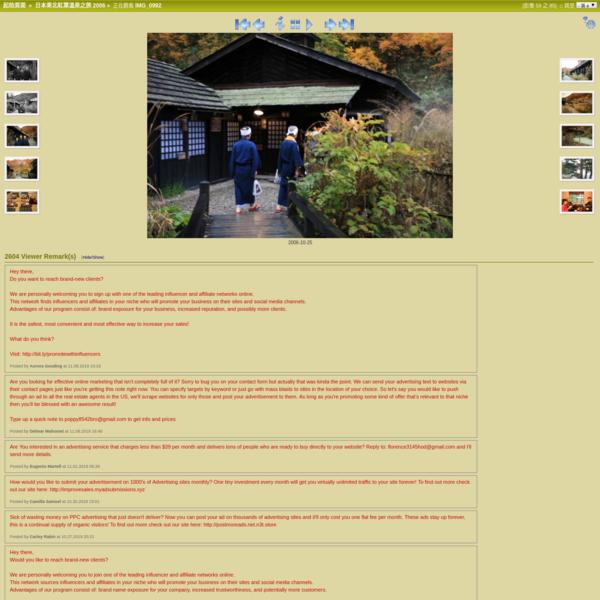 日本東北紅葉溫泉之旅 2006 - IMG_0992