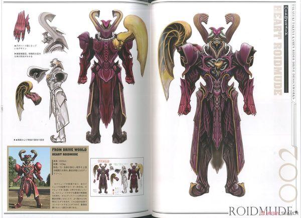 Heart, Roidmude 002, Kamen Rider Drive (2014)