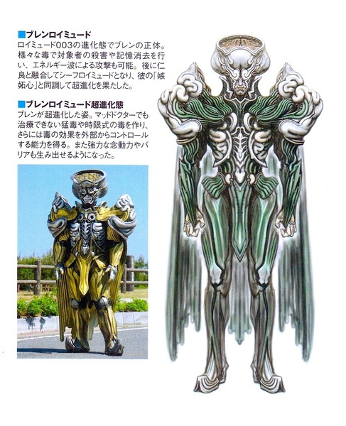 Brain, Roidmude 003, Kamen Rider Drive (2014)