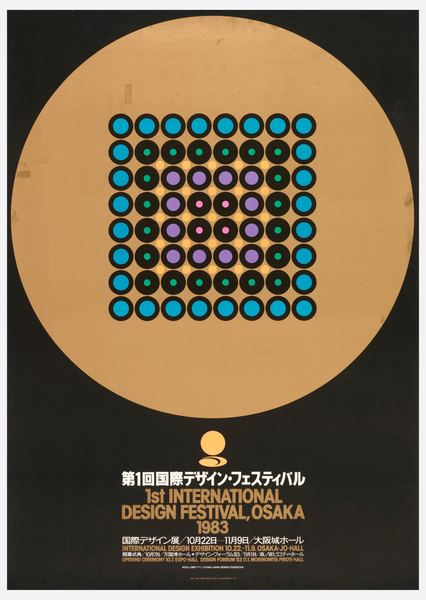 yusaku-kamekura-poster-for-1st-international-design-festival-in-osaka-1983.jpg