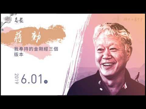 佛光山惠中寺2019「未來與希望」系列講座 講師:蔣勳