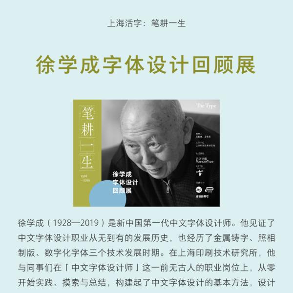 上海活字:笔耕一生