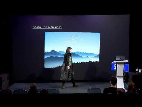Нина Захарова на Media & Design Conference