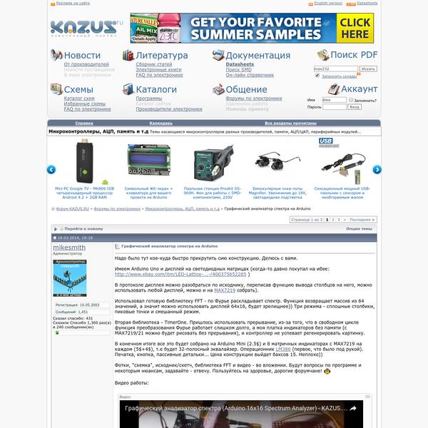 Графический анализатор спектра на Arduino - Форум KAZUS.RU