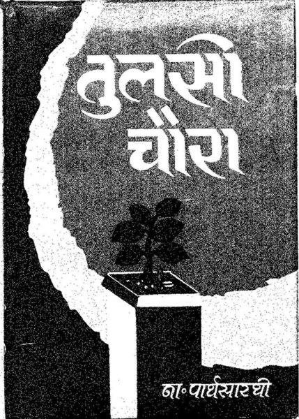 page1-856px-tulsichaura-hindi.pdf.jpg