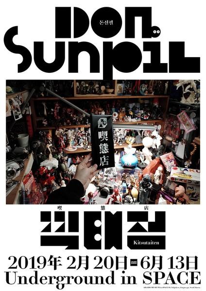 shinshin_donsunpil_poster_1.jpg